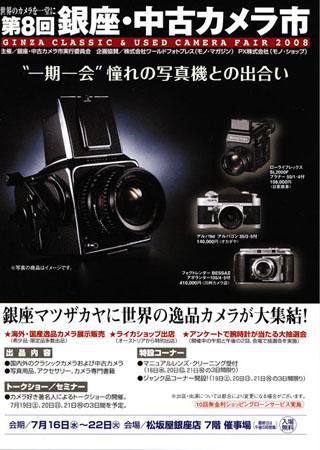 第8回銀座・中古カメラ市