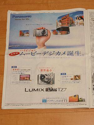 パナソニック『Lumix TZ7』新聞広告