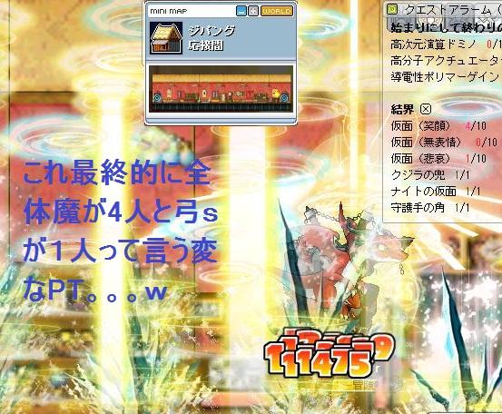 2010.6.30全体魔限定姉御