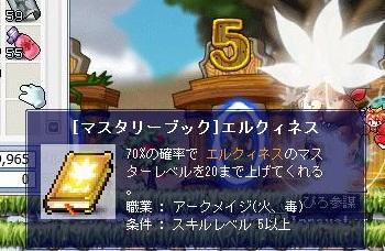 2010.7.9 MBエルクィネス20