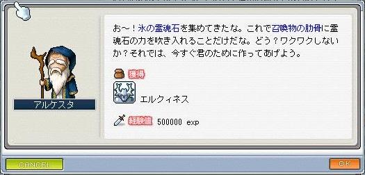 2010.7.9 エルクィネス取得