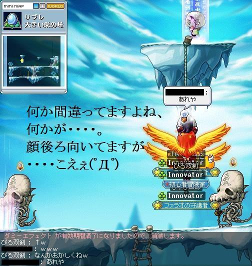 2010.8.23 バグ2 ダミーエフェクト編1