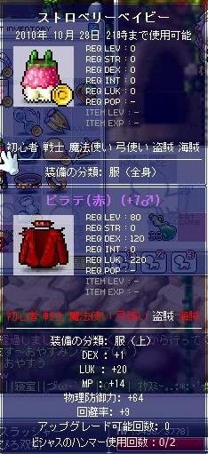 2010.8.2 ぴろ双剣:服上