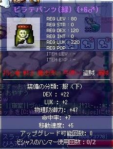 2010.8.2 ぴろ双剣:服下