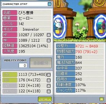 2010.11.4 MH後