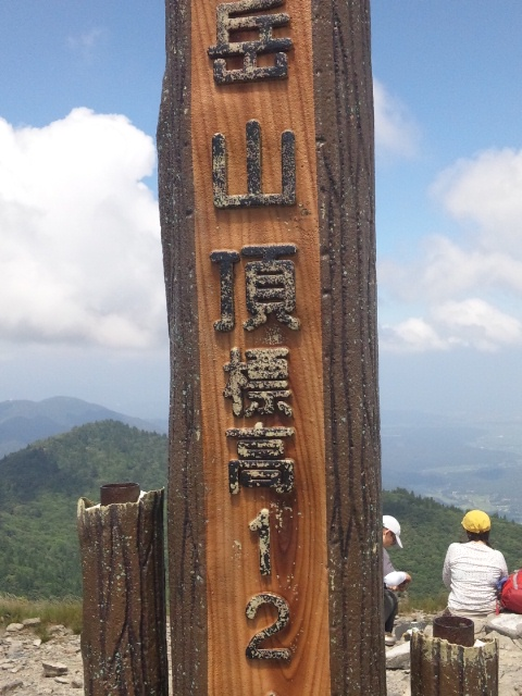 岳 001