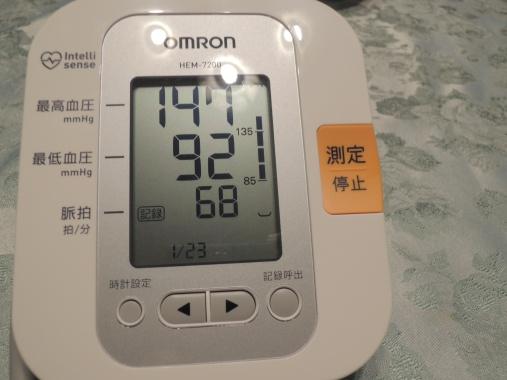 1月24日 血圧1