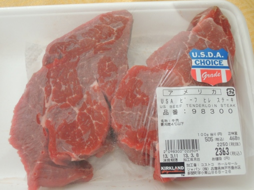 3月9日 お肉