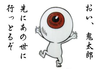 100116_Medama-Oyaji.jpg