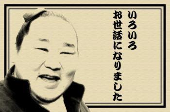 100204_asashoryu.jpg