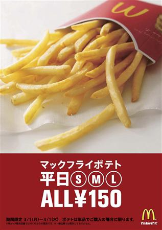 100307_macpotato-150yen.jpg