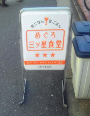 100311_Meguro-Mitsuboshi_02.jpg