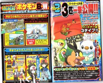 100514_pokemonBW_01.jpg