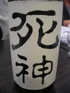 sinigami