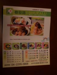 台湾・台中での食事20