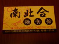 台湾・台中での食事18