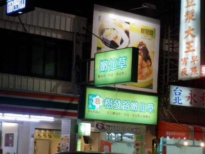 台湾・台中での食事8