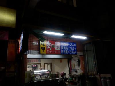 台湾・台中「逢甲夜市」10
