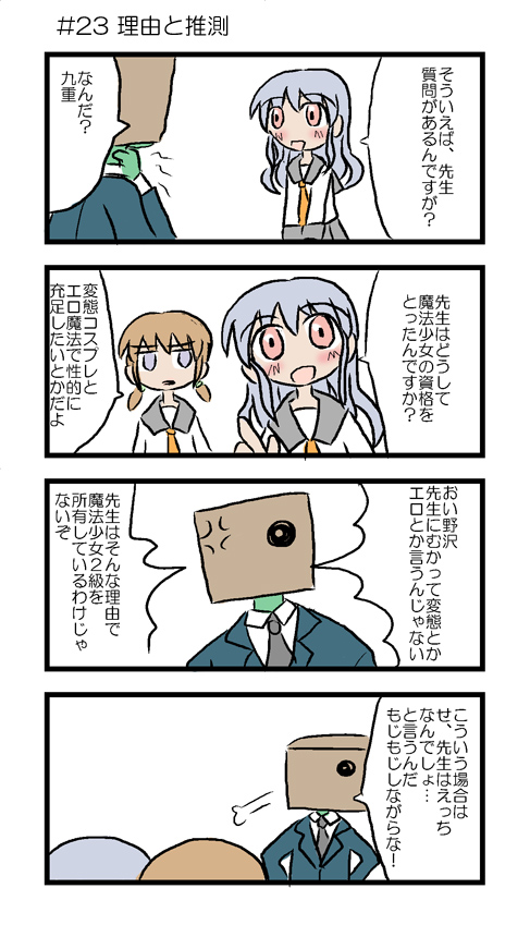 mahou_23.jpg