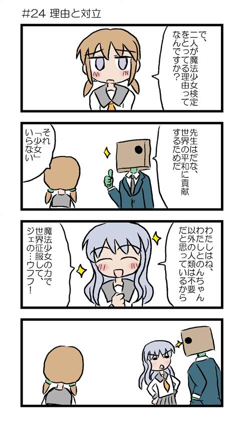 mahou_24.jpg