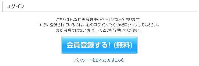 FC2動画会員登録ボタン