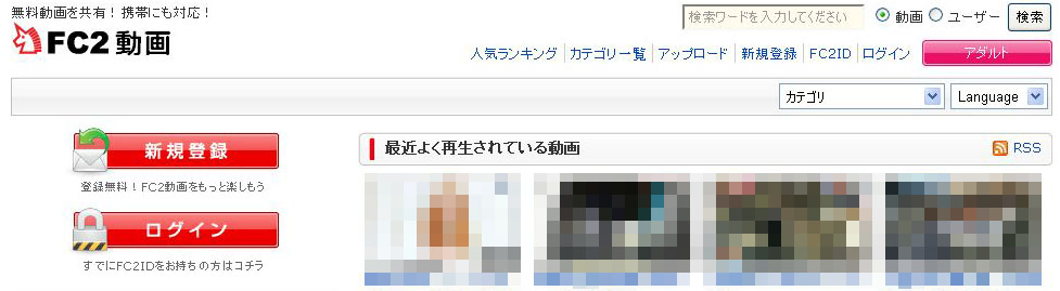 FC2動画ログイン