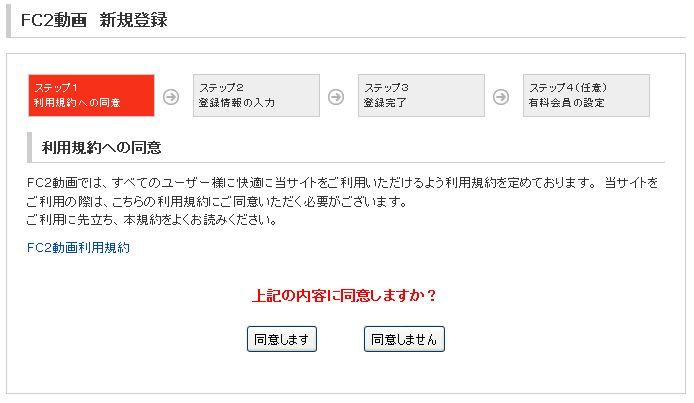 FC2動画アカウント登録ステップ1 規約同意