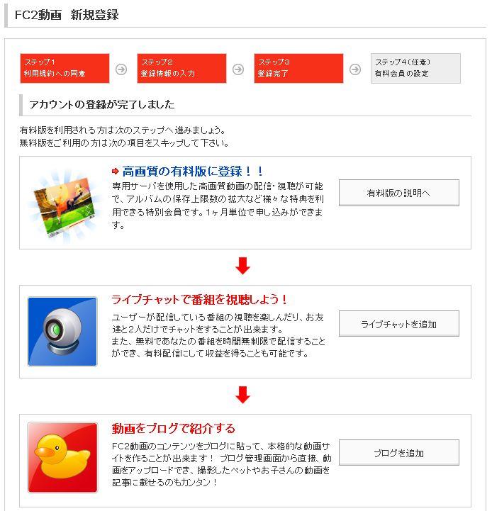 FC2動画アカウント登録ステップ3 完了画面