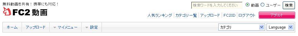 FC2動画アップロードリンク