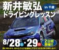 1008_arai_resson.jpg