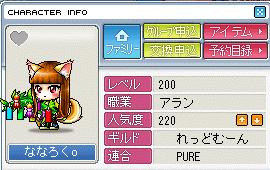 ななろくs200