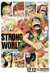 劇場版ワンピース STRONG WORLD