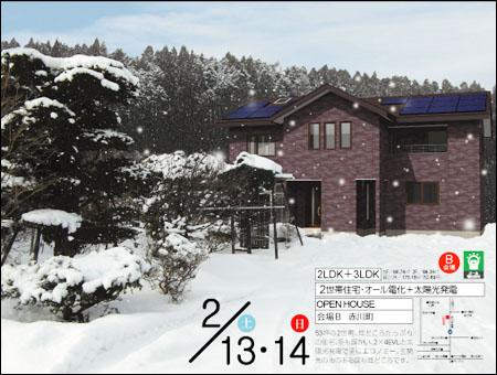 F邸公開01