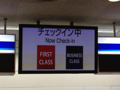 伊丹空港チェックインカウンター