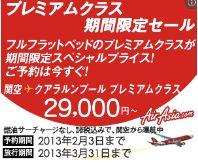 airasia プレミアムクラス セール