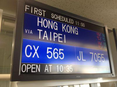 CX565便 関西国際空港行き