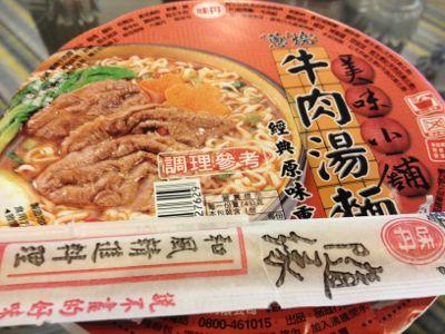 牛肉麺のカップラーメン
