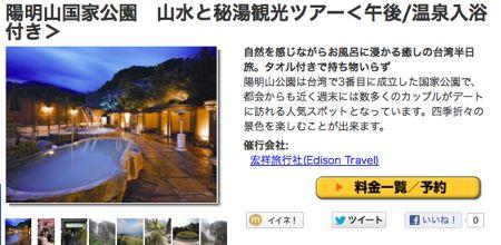陽明山国家公園 山水と秘湯観光ツアー