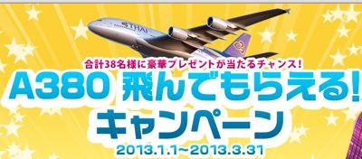 A380飛んでもらえるキャンペーン