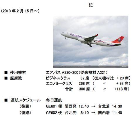 復興航空 機材大型化 詳細