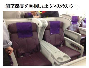 復興航空 ビジネスクラス 座席