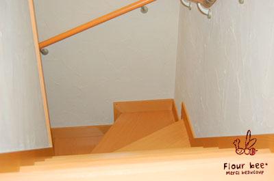 階段その2。