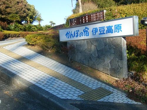 伊豆高原12