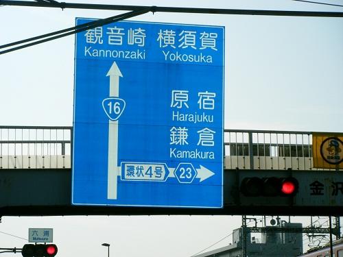 茅ヶ崎へ22