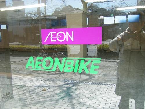 イオンバイク1