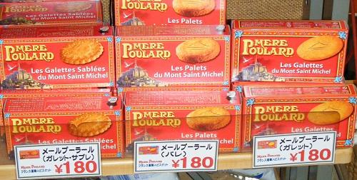 ラ・メール・プラール180円