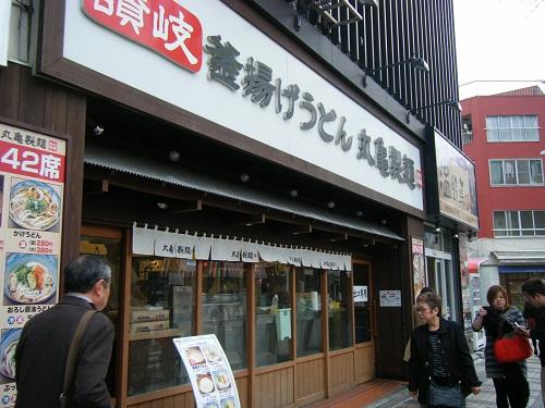 伊勢佐木丸亀製麺