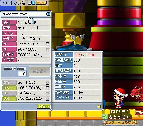 Maple091208_182419.jpg