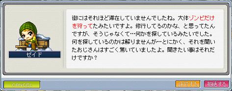 Maple_100308_214611転職2