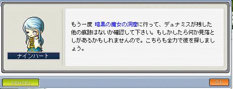 Maple_100309_204525転職7